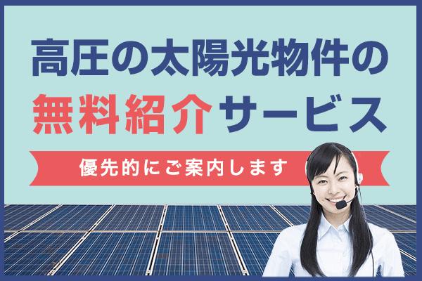 バナーで文言が「高圧の太陽光物件の無料紹介サービス(優先的にご案内します)」と記載されている