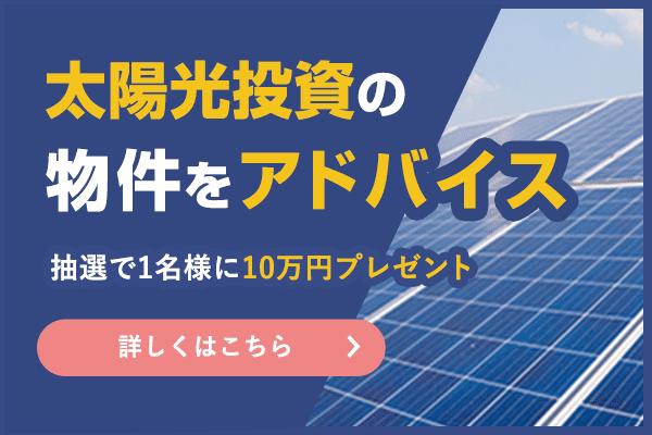 バナーで文言が「太陽光投資の物件をアドバイス!抽選で1名様に10万円プレゼント」と記載されている