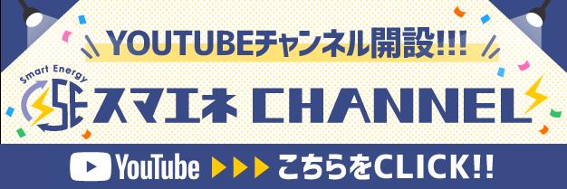 YouTubeチャンネル開設!!! スマエネCHANNEL こちらをCLICK!!