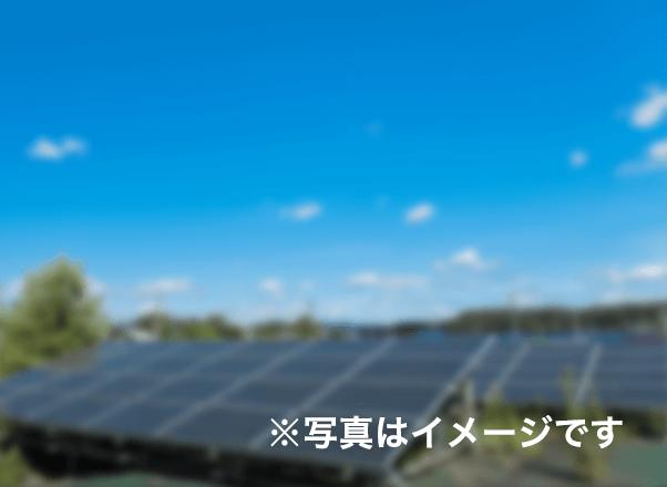 ソーラーパネルをぼかした写真で「※写真はイメージです」と記載されている
