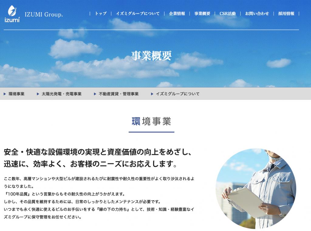 和泉グループウェブサイト_和泉さん