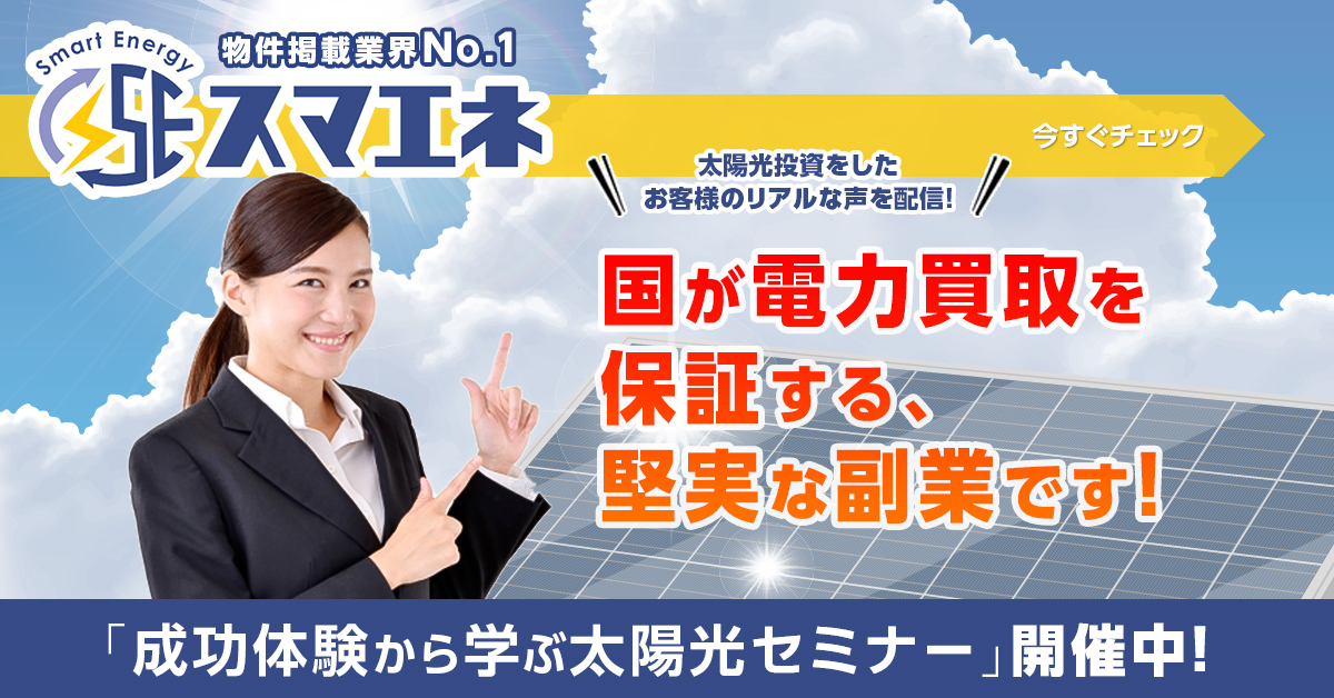太陽光セミナーバナー1200×628