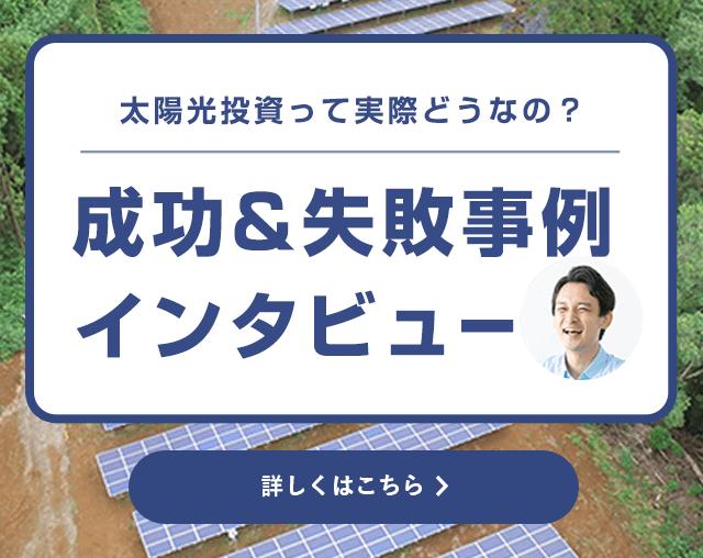 スライダーの画像に「太陽光投資って実際どうなの?成功&失敗事例インタビュー、やってよかった!けど失敗したのはこんなところです。」と書かれている